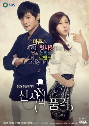 A Gentleman's Dignity (Full)