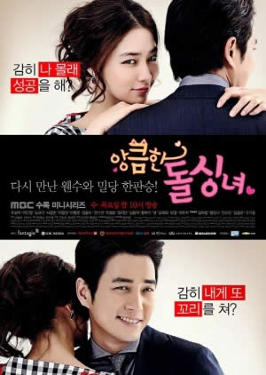 Cunning Single Lady (Full)
