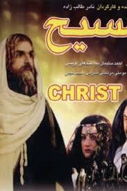 Christ - Hz. İsa Mesih (Tr Dublaj)