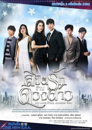 My Love From Another Star (Full)