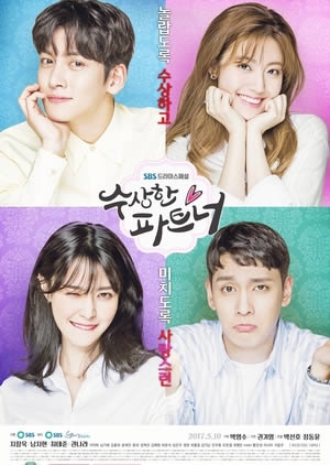 Suspicious Partner (Full)